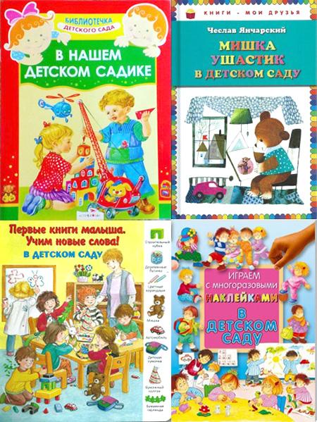 Книги о детском саде