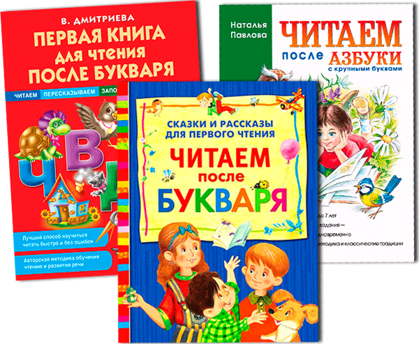 Первое самостоятельное чтение
