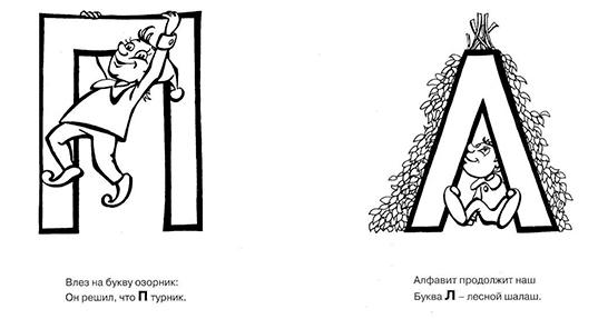 знакомимся с буквами в игровой форме раскраски
